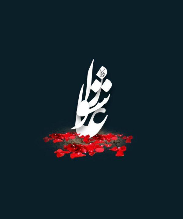 الگوی مدیریت و رهبری در قیام روز عاشورا